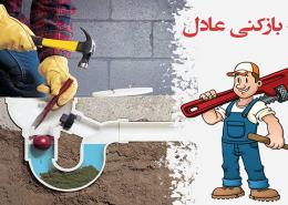 آشنایی با خدمات تخلیه ی چاه در اسلامشهر